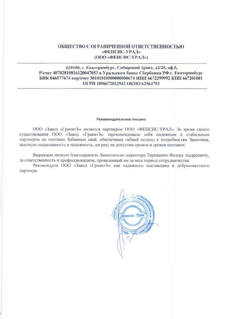 """ООО """"Фенсис-Урал"""""""