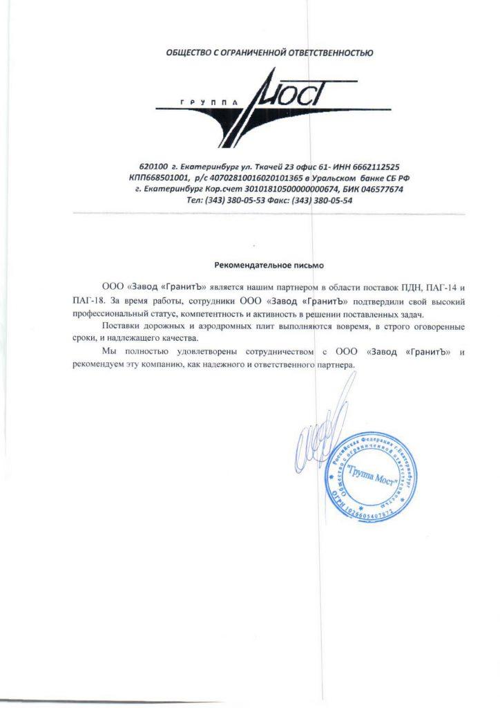 "ООО ""Группа Мост"""